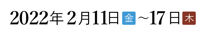 2021年2月11日金〜17日日